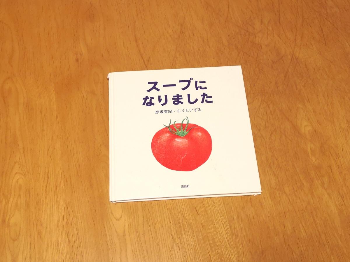 「スープになりました」彦坂有紀・もりといずみ 表紙